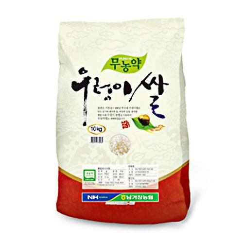 무농약 우렁이쌀 4kg/10kg/20kg(2019년)